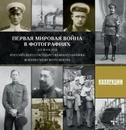 Первая мировая война в фотографиях из фондов Российского государственного архива Военно-Морского Флота. Коллекции
