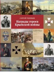 Награды героев Крымской войны - Сергей Ченнык