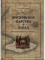 Московское царство и Запад: Историографические очерки - С.М. Каштанов