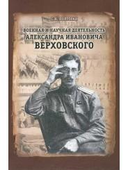 Военная и научная деятельность Александра Ивановича Верховского - С.Н. Полторак