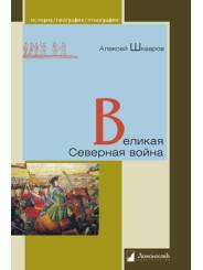 Великая Северная война - А. Шкваров