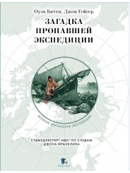 Загадка пропавшей экспедиции - О. Битти, Д. Гейгер