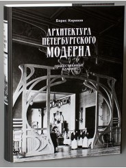 Архитектура петербургского модерна. Общественные здания: Книга первая (3-е издание) - Кириков Б.М.