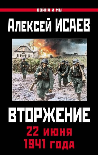 Вторжение. 22 июня 1941 года - Алексей Исаев
