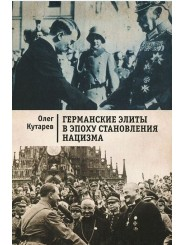 Германские элиты в эпоху становления нацизма - Олег Кутарев