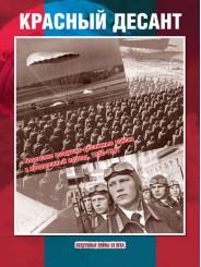 Красный десант: советские воздушно-десантные войска в предвоенный период 1930-1941 гг. - Котельников В.
