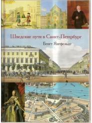 Шведские пути в Санкт-Петербург: Главы из истории о шведах на берегах Невы - Янгфельдт Бенгт