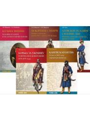 Ратное дело XVII век (комплект)