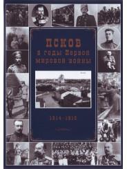 Псков в годы Первой мировой войны. 1914-1915 - Андрей Михаилов