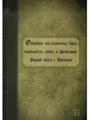 Описание послевоенных боев германских войск и фрайкоров. Вывод войск с Востока