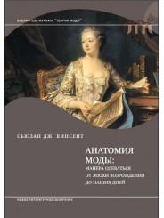 Анатомия моды: манера одеваться от эпохи Возрождения до наших дней - С.Дж. Винсент