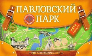 Павловский парк. Иллюстрированный путеводитель-игра