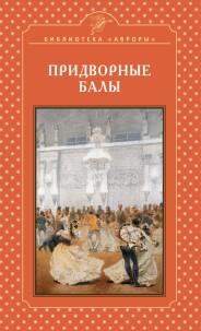 Придворные балы - Жерихина Е.И.