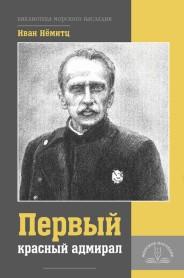 Первый красный адмирал - Иван Нёмитц