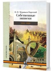 Собственные записки. 1816-1820 - Н.Н. Муравьев-Карсский