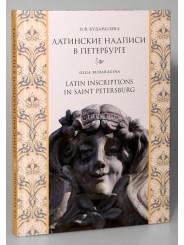 Латинские надписи в Петербурге. Latin Inscriptions in St. Petersburg (3-е издание) - Бударагина О.В.