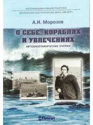 О себе, кораблях и увлечениях. Автобиографические очерки - А.И. Морозов
