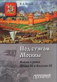 Под стягом Москвы. Войны и рати Ивана III и Василия III - Волков В.А.