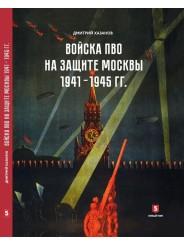 Войска ПВО на защите Москвы. 1941–1945 гг. - Дмитрий Хазанов