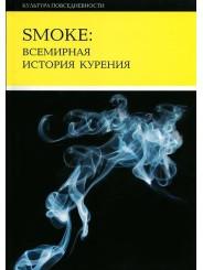 Smoke: всемирная история курения
