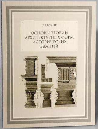 Основы теории архитектурных форм исторических зданий - Е.Р. Возняк