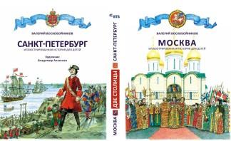 Две столицы. Москва и Санкт-Петербург: Иллюстрированная история для детей - Валерий Воскобойников