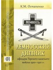 Лемносский дневник офицера Терского казачьего войска 1920-1921 гг. - К.М. Остапенко