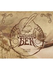 CD Серебряный век русской поэзии