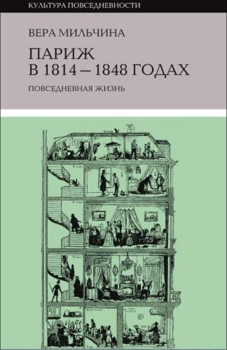 Париж в 1814–1848 годах: повседневная жизнь - Вера Мильчина