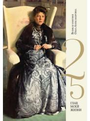 25 глав моей жизни - Великая княгиня Ольга Александровна