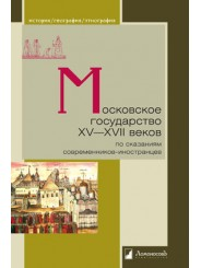 Московское государство XV-XVII веков по сказаниям современников-иностранцев