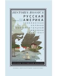 Русская Америка: заокеанская колония континентальной империи, 1804—1867 - И. Виньковецкий