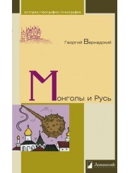 Монголы и Русь - Г. Вернадский