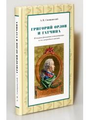 Григорий Орлов и Гатчина: история фаворита императрицы и его загородного имения - А. Спащанский