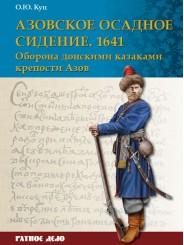 Азовское осадное сидение 1641 года - О. Куц