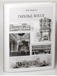 Гаральд Боссе - В. Андреева