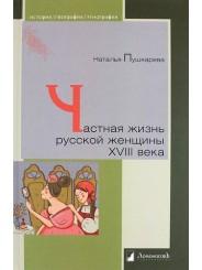 Частная жизнь русской женщины XVIII века - Наталья Пушкарева