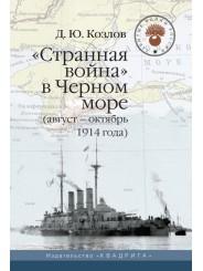 """""""Странная война"""" в Черном море (август-октябрь 1914 года) - Д.Ю. Козлов"""