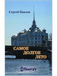Самое долгое лето - Сергей Павлов