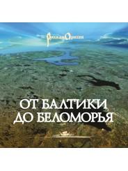 От Балтики до Беломорья (иллюстрированный путеводитель) - Райков Г.П.