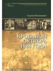 Кровавый октябрь 1914 года - Нелипович С.
