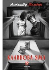 Калинова Яма - Александр Пелевин