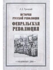 История русской революции. Февральская революция - Л.Д. Троцкий
